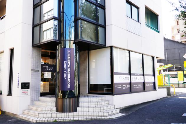 名古屋桜通デンタルクリニック外観