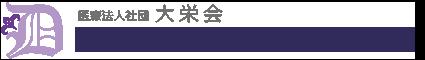 名古屋市千種の歯医者さん 名古屋桜通デンタルクリニック
