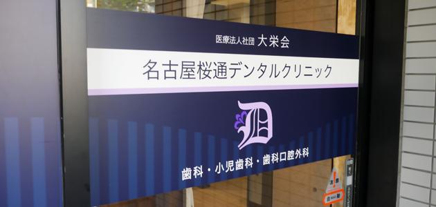 名古屋桜通デンタルクリニック