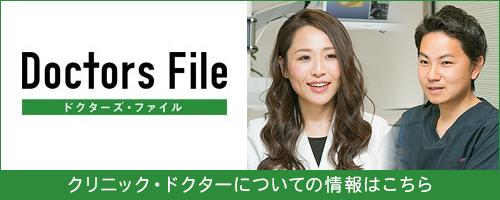 【ドクターズ・ファイル】クリニック・ドクターについての情報はこちら